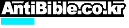 안티바이블/안티가톨릭/안티개신교//안티성경/안티예수/안티바이블/반기련